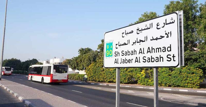 dubai's-al-mankhool-street-renamed-in-honour-of-late-kuwaiti-emir