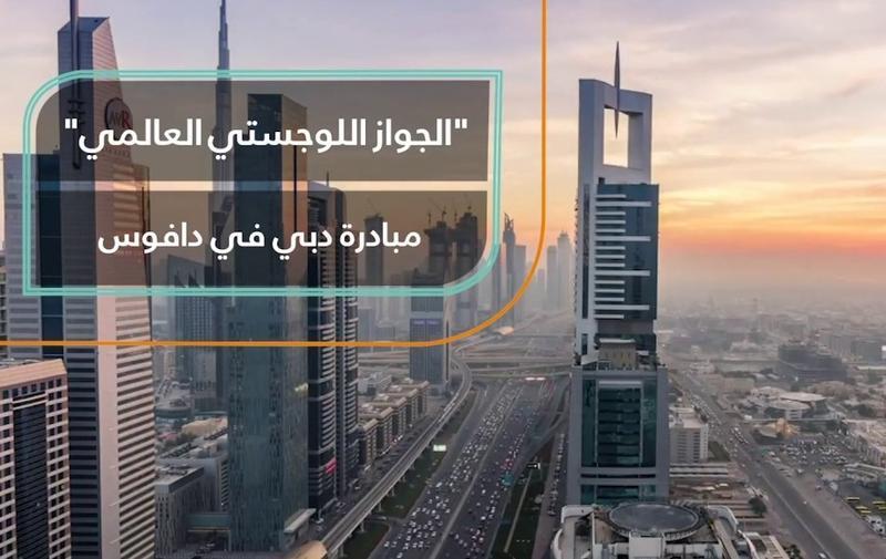 دبي-وإطلاق-جواز-السفر-اللوجستي-العالمي