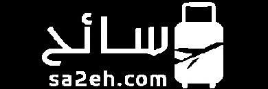 Sa2eh_Logo